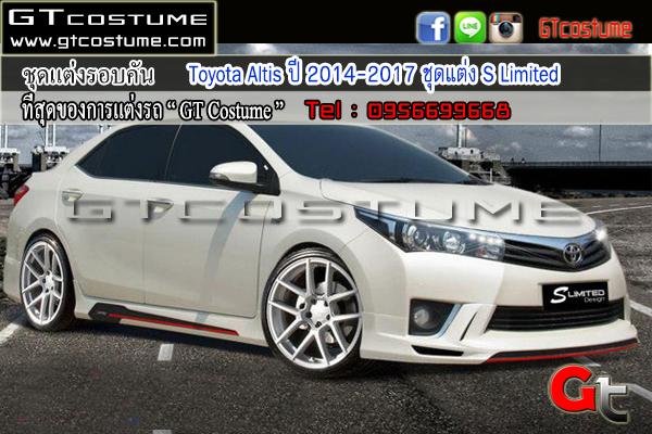 แต่งรถ TOYOTA Altis ปี 2014-2017 ชุดแต่ง S Limited