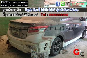 ชุดแต่่งรอบคัน Toyota Vios ปี 2013-2017 ชุดแต่ง New K Brake 2