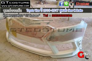 ชุดแต่่งรอบคัน Toyota Vios ปี 2013-2017 ชุดแต่ง New K Brake 3