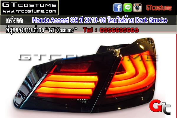 แต่งรถ Honda Accord G9 ปี 2013-16 Smoke