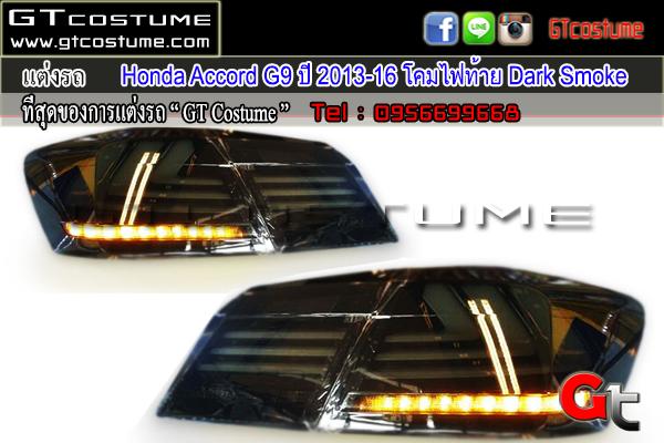 แต่งรถ Honda Accord G9 ปี 2013-2016 Smoke