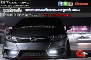 แต่งรถ Civic FB ปี 2012-15 ชุดแต่ง PNF-1 โดย GT Costume 1