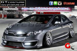 แต่งรถ Civic FB ปี 2012-15 ชุดแต่ง PNF-1 โดย GT Costume 2