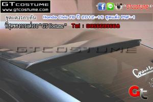 แต่งรถ Civic FB ปี 2012-15 ชุดแต่ง PNF-1 โดย GT Costume 4