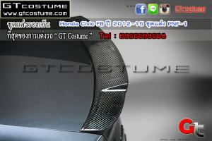 แต่งรถ Civic FB ปี 2012-15 ชุดแต่ง PNF-1 โดย GT Costume 5
