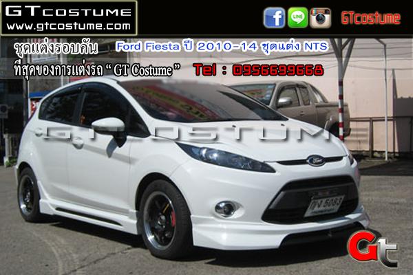 แต่งรถ FORD Fiesta 5 ประตู ปี 2014-2017 ชุดแต่ง NTS