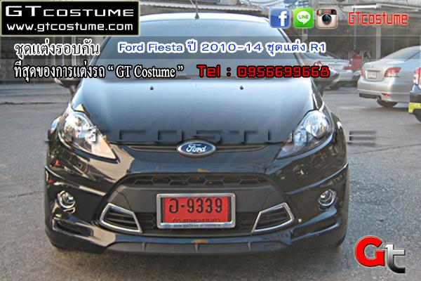 แต่งรถ FORD Fiesta 5 ประตู ปี 2014-2017 ชุดแต่ง Sporty