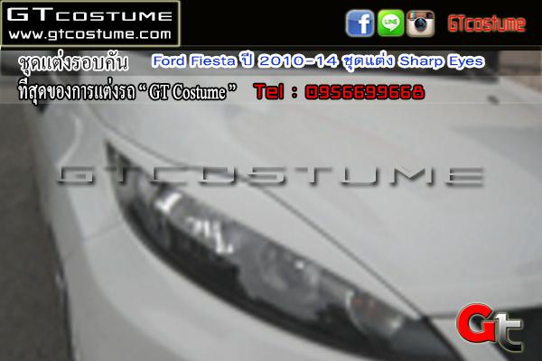 แต่งรถ Ford Fiesta ปี 2010-2014 ชุดแต่ง Sharp Eyes