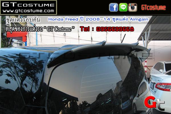 แต่งรถ HONDA Freed ปี 2008-2014 ชุดแต่ง Aimgain