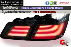 แต่งรถ Honda Accord G9 ปี 2013-16 โคมไฟท้าย Smoke 1