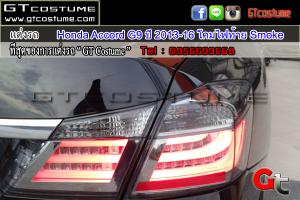 แต่งรถ Honda Accord G9 ปี 2013-16 โคมไฟท้าย Smoke 10