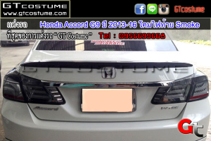 แต่งรถ Honda Accord G9 ปี 2013-16 โคมไฟท้าย Smoke 11