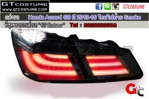 แต่งรถ Honda Accord G9 ปี 2013-16 โคมไฟท้าย Smoke 2