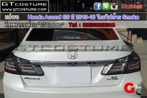 แต่งรถ Honda Accord G9 ปี 2013-16 โคมไฟท้าย Smoke 3