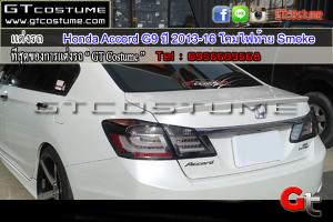 แต่งรถ Honda Accord G9 ปี 2013-16 โคมไฟท้าย Smoke 4