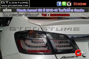 แต่งรถ Honda Accord G9 ปี 2013-16 โคมไฟท้าย Smoke 5