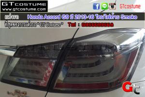 แต่งรถ Honda Accord G9 ปี 2013-16 โคมไฟท้าย Smoke 6