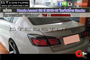 แต่งรถ Honda Accord G9 ปี 2013-16 โคมไฟท้าย Smoke 7