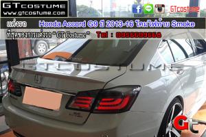 แต่งรถ Honda Accord G9 ปี 2013-16 โคมไฟท้าย Smoke 8