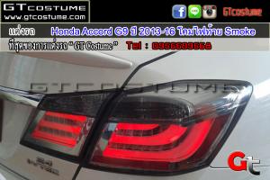 แต่งรถ Honda Accord G9 ปี 2013-16 โคมไฟท้าย Smoke 9
