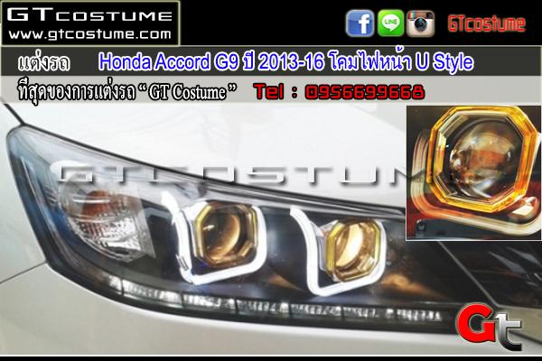 แต่งรถ Honda Accord G9 ปี 2013-2016 โคมไฟหน้า U Style