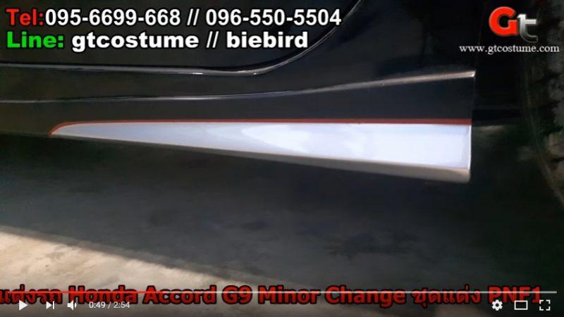 แต่งรถ HONDA Accord G9 ปี 2013-2016 ชุดแต่ง PNF-1