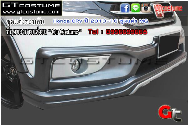 แต่งรถ HONDA CRV ปี 2013-2016 ชุดแต่ง MG