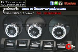แต่งรถ Toyota 86 ปี 2015-16 ชุดแต่ง LX Mode โดย GT Costume 10
