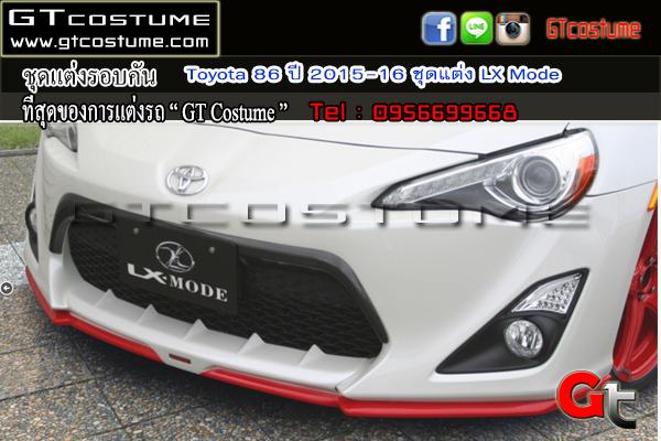 แต่งรถ Toyota 86 ปี 2015-16 ชุดแต่ง LX Mode โดย GT Costume 2