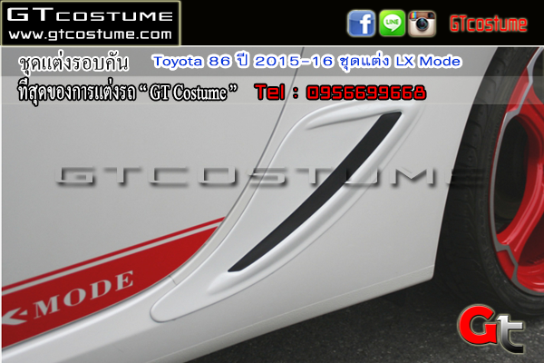 แต่งรถ Toyota 86 ปี 2015-16 ชุดแต่ง LX Mode โดย GT Costume 3