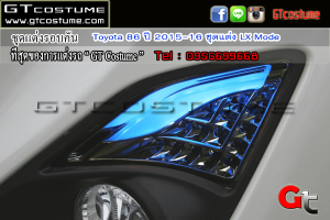 แต่งรถ Toyota 86 ปี 2015-16 ชุดแต่ง LX Mode โดย GT Costume 5