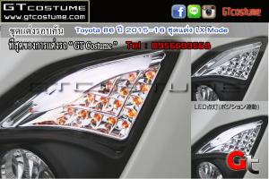 แต่งรถ Toyota 86 ปี 2015-16 ชุดแต่ง LX Mode โดย GT Costume 6