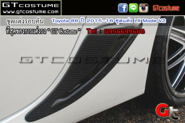 แต่งรถ TOYOTA 86 ปี 2015-2016 ชุดแต่ง LX Mode V2