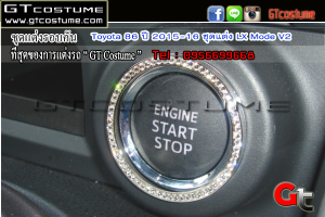 แต่งรถ Toyota 86 ปี 2015-16 ชุดแต่ง LX Mode V2 13