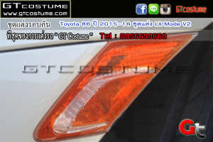 แต่งรถ Toyota 86 ปี 2015-16 ชุดแต่ง LX Mode V2 15