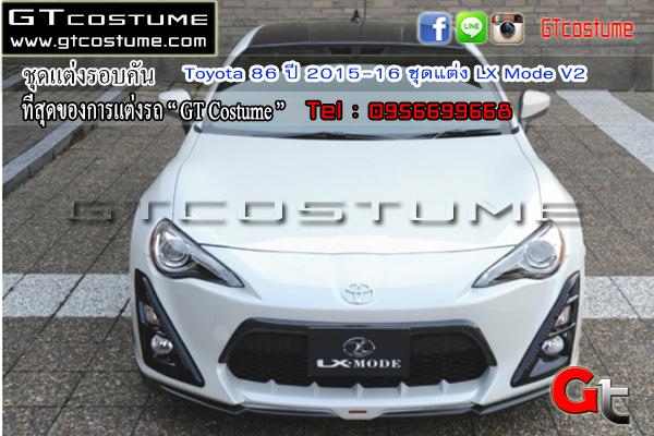 แต่งรถ Toyota 86 ปี 2015-16 ชุดแต่ง LX Mode V2 2