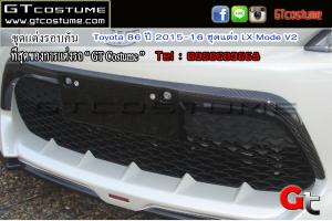 แต่งรถ Toyota 86 ปี 2015-16 ชุดแต่ง LX Mode V2 5