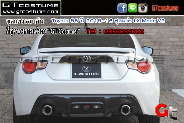 แต่งรถ Toyota 86 ปี 2015-16 ชุดแต่ง LX Mode V2 7