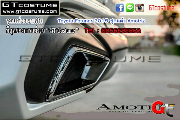 แต่งรถ ISUZU Mu X ปี 2015-2016 ชุดแต่ง Amotriz