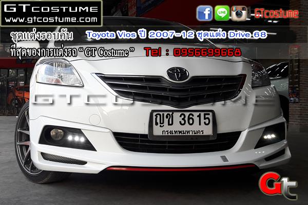 แต่งรถ Toyota Vios ปี 2007-12 ชุดแต่ง Drive 68 11