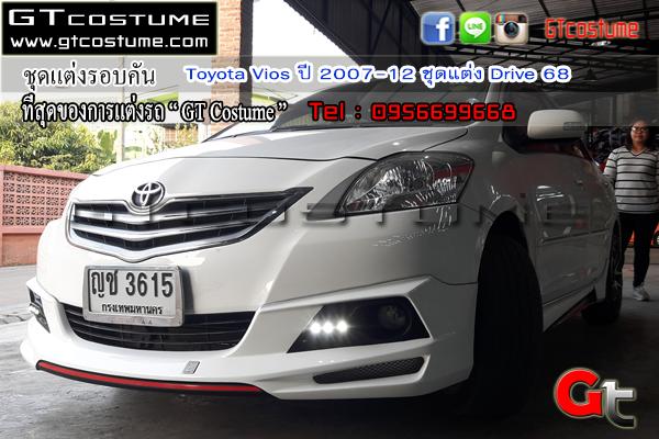 แต่งรถ Toyota Vios ปี 2007-12 ชุดแต่ง Drive 68 13