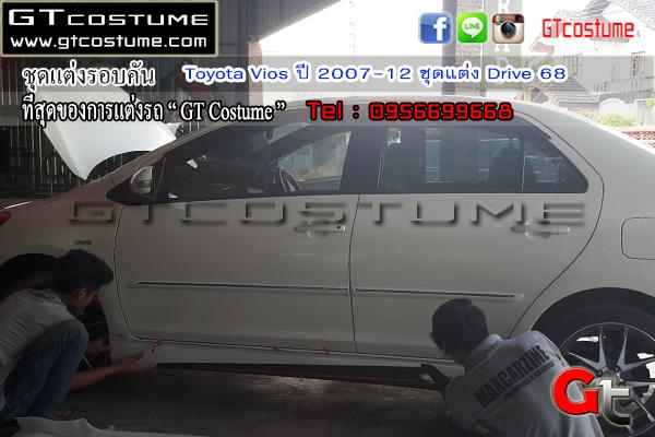 แต่งรถ Toyota Vios ปี 2007-12 ชุดแต่ง Drive 68 2