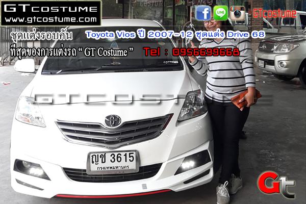 แต่งรถ Toyota Vios ปี 2007-12 ชุดแต่ง Drive 68 21