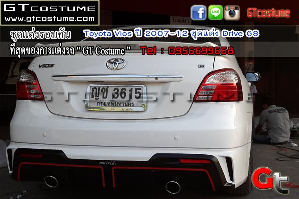 แต่งรถ Toyota Vios ปี 2007-12 ชุดแต่ง Drive 68 7