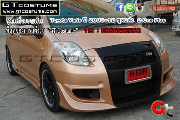 แต่งรถ TOYOTA Yaris ปี 2005-2012 ชุดแต่ง C One Plus