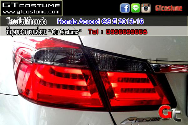 แต่งรถ Honda Accord G9 ปี 2013-16 โคมไฟแต่ง BMW