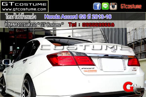 โคมไฟท้ายแต่ง Honda Accord G9 ปี 2013-16 8