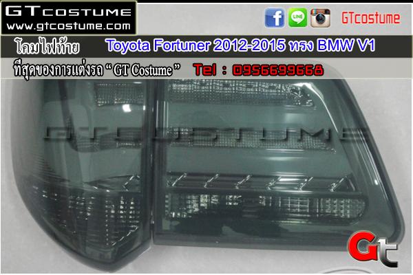 แต่งรถ oyota Fortuner 2012-2015 โคมไฟท้ายแต่ง BMW