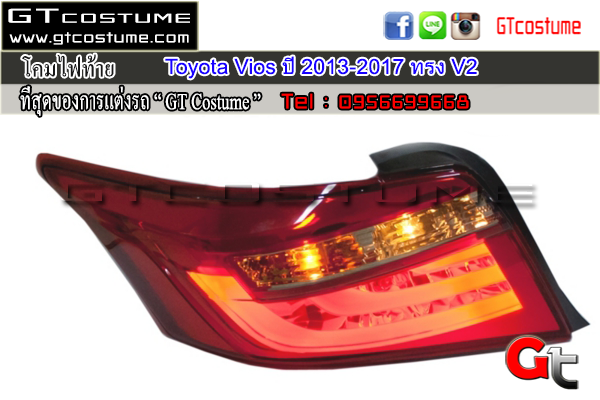 แต่งรถ Toyota Vios ปี 2013-2017 โคมไฟท้ายแต่ง V2