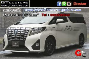 ชุดแต่งรอบคัน Toyota Alphard ปี 2015-16 ชุดแต่ง LX Mode 1